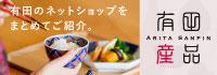 和食器通販 有田焼 窯元 金善窯 金善製陶所 kanezen 食器 おしゃれ